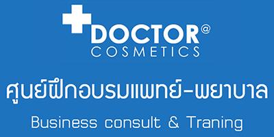 ศูนย์ฝึกอบรมแพทย์ และ พยาบาล Doctorcosmetics