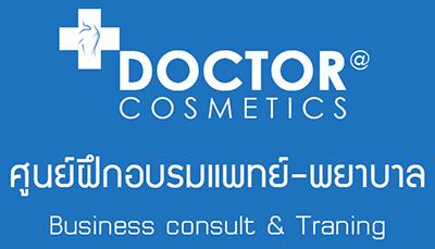 ศูนย์ฝึกอบรมแพทย์-พยาบาล ด็อกเตอร์คอสติคส์