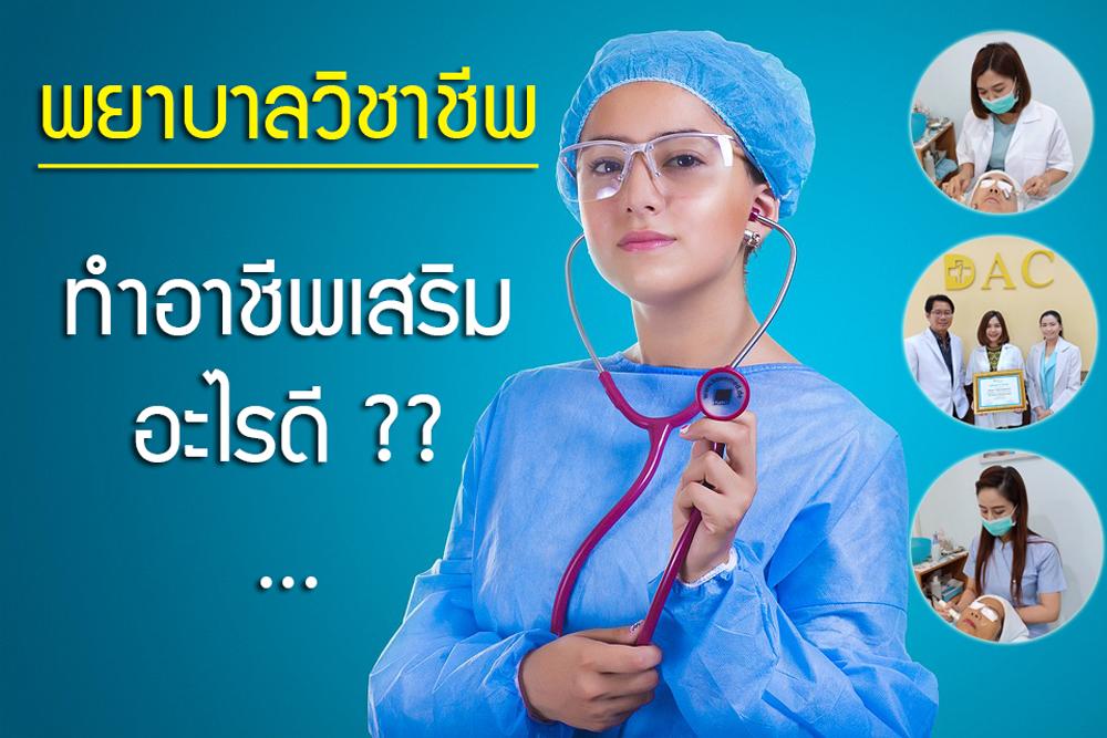พยาบาลวิชาชีพ ทำอาชีพเสริมอะไรดี ?