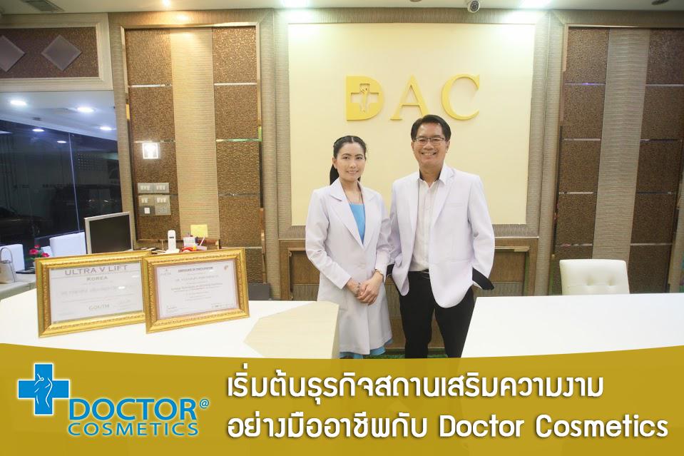 เริ่มต้นธุรกิจสถานเสริมความงามอย่างมืออาชีพกับ Doctor Cosmetics
